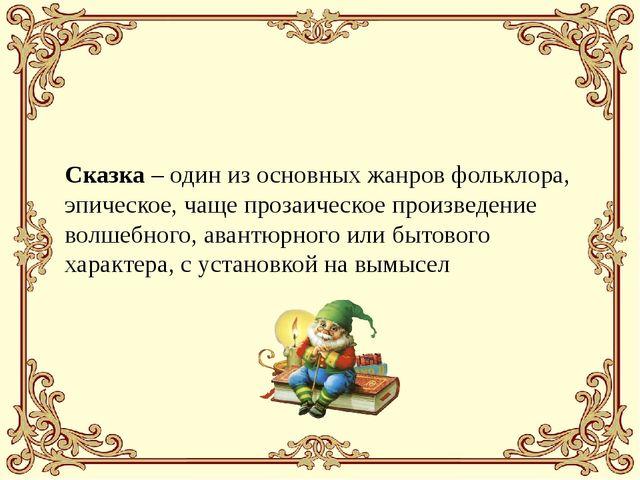 Сказка – один из основных жанров фольклора, эпическое, чаще прозаическое прои...