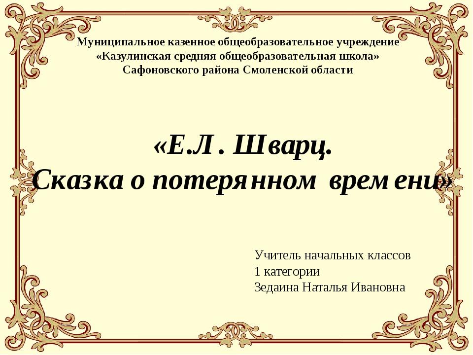 «Е.Л. Шварц. Сказка о потерянном времени» Муниципальное казенное общеобразова...