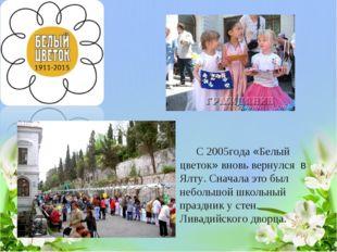 С 2005года «Белый цветок» вновь вернулся в Ялту. Сначала это был небольшой ш