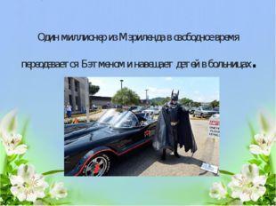 Один миллионер из Мэриленда в свободное время переодевается Бэтменом и навеща