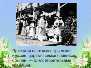 Приезжая наотдых вкрымское имение, царская семья привнесла обычай — благот