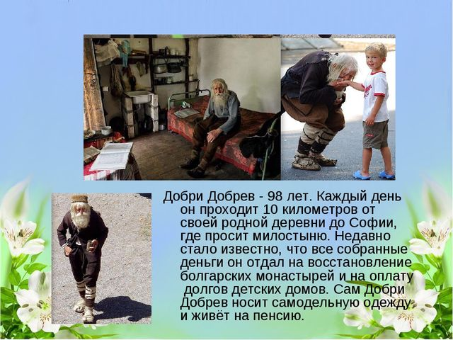 Добри Добрев - 98 лет. Каждый день он проходит 10 километров от своей родной...