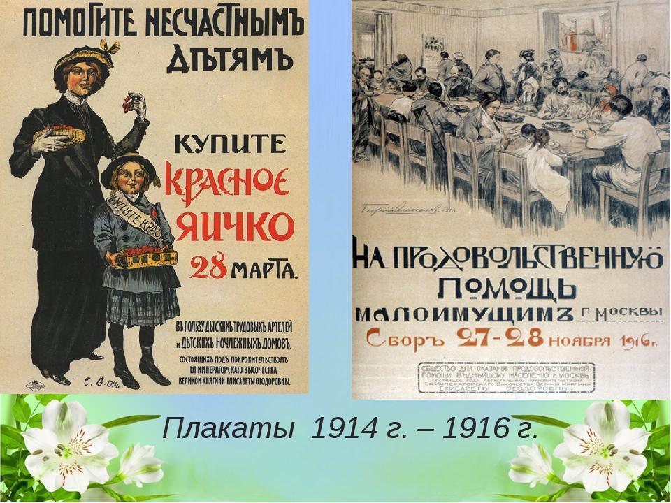 Плакаты 1914 г. – 1916 г.