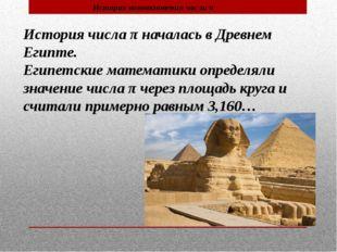 История числа π началась в Древнем Египте. Египетские математики определяли