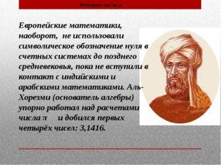 Европейские математики, наоборот, не использовали символическое обозначение