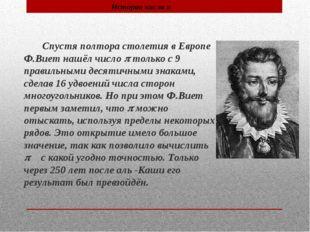 Спустя полтора столетия в Европе Ф.Виет нашёл число  только с 9 правильным