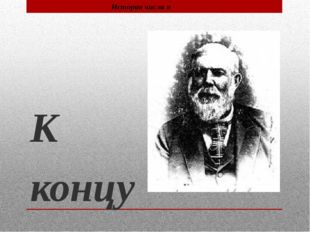 К концу 19 века, после 20 лет упорного труда, англичанин Вильям Шенкс нашёл