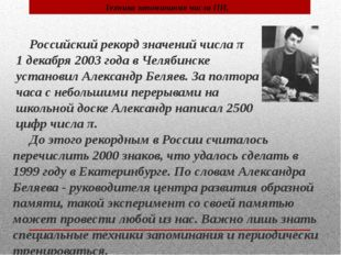 Российский рекорд значений числа π 1 декабря2003 года в Челябинске установил