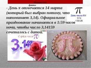 - Деньπотмечается 14 марта (который был выбран потому, что напоминает 3,14)