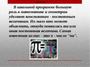 В школьной программе большую роль в математике и геометрии уделяют константа