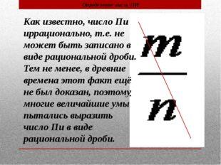 Как известно, число Пи иррационально, т.е. не может быть записано в виде раци