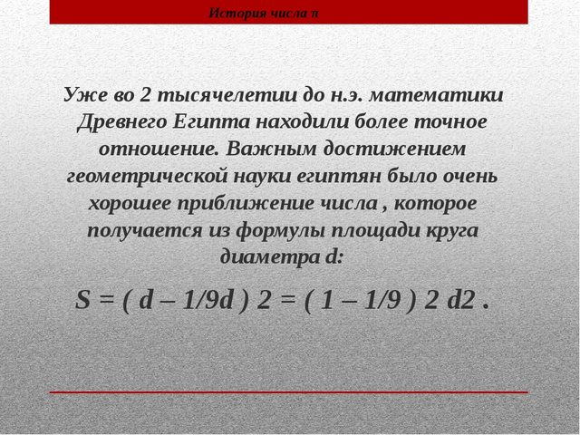 Уже во 2 тысячелетии до н.э. математики Древнего Египта находили более точное...
