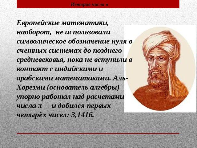Европейские математики, наоборот, не использовали символическое обозначение...