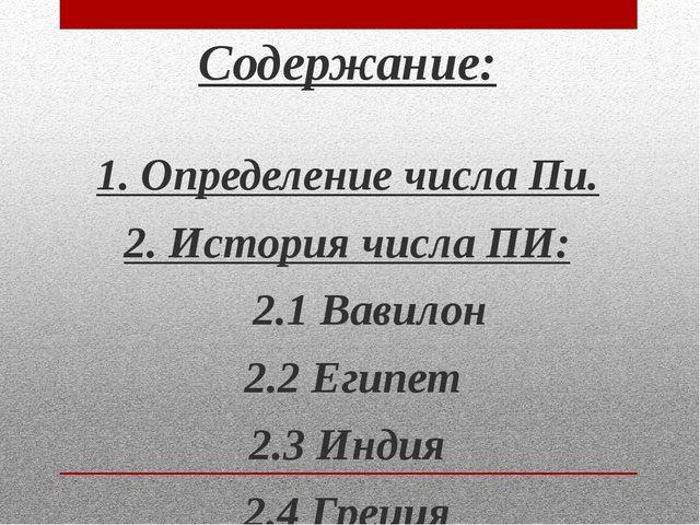 Содержание: 1. Определение числа Пи. 2. История числа ПИ: 2.1 Вавилон 2.2 Еги...