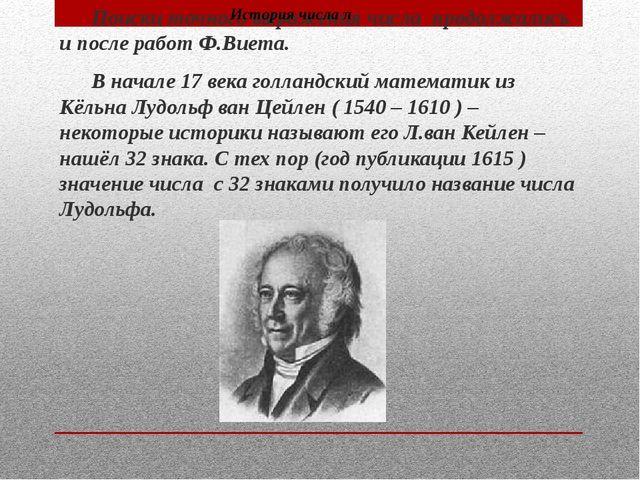Поиски точного выражения числапродолжались и после работ Ф.Виета. В начал...