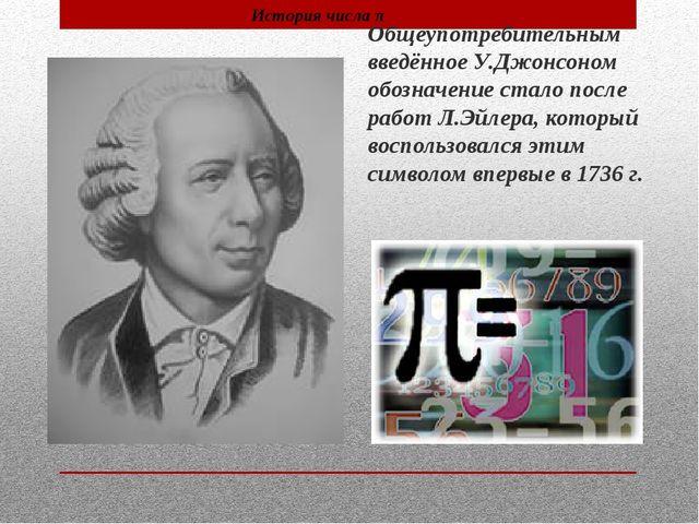 Общеупотребительным введённое У.Джонсоном обозначение стало после работ Л.Эйл...