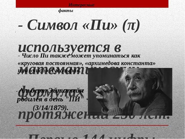 - Символ «Пи» (π) используется в математических формулах уже на протяжении 25...
