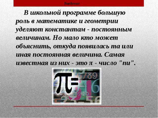 В школьной программе большую роль в математике и геометрии уделяют константа...