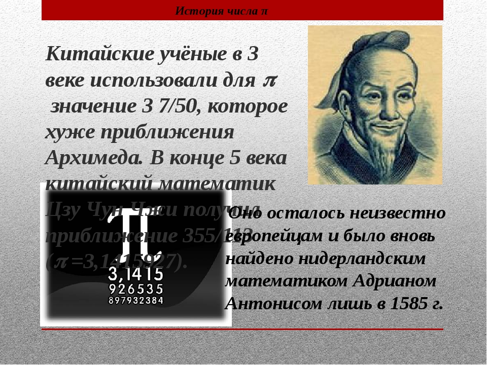 Китайские учёные в 3 веке использовали для значение 3 7/50, которое хуже п...