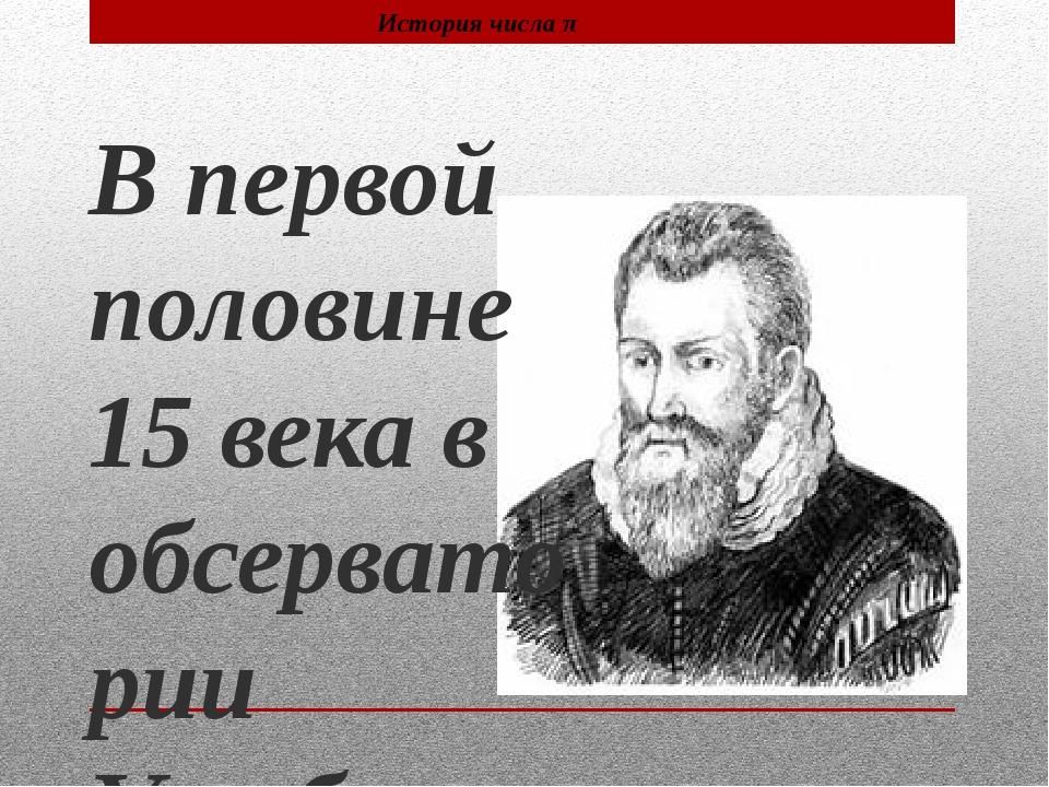 В первой половине 15 века в обсерватории Улугбека, возле Самарканда, астроном...