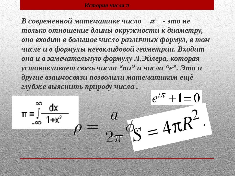 В современной математике число  - это не только отношение длины окружности...