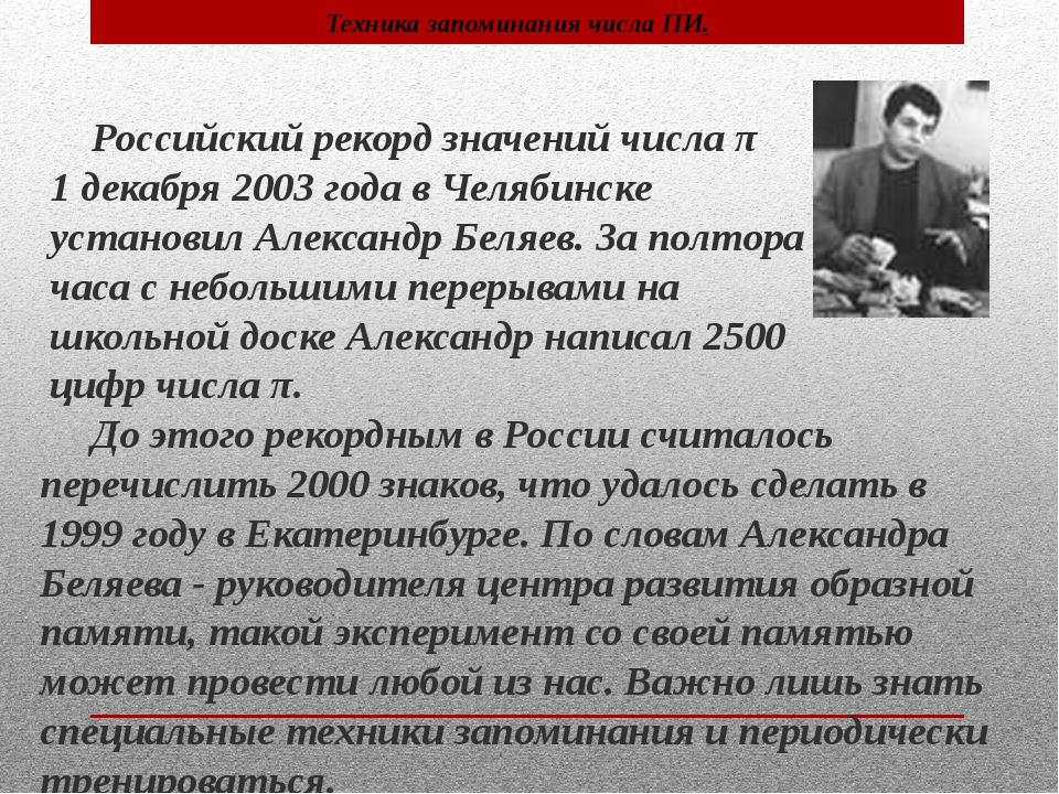 Российский рекорд значений числа π 1 декабря2003 года в Челябинске установил...