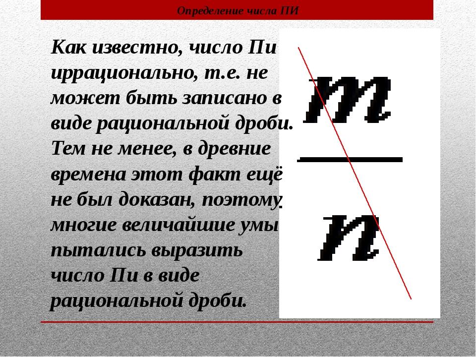 Как известно, число Пи иррационально, т.е. не может быть записано в виде раци...