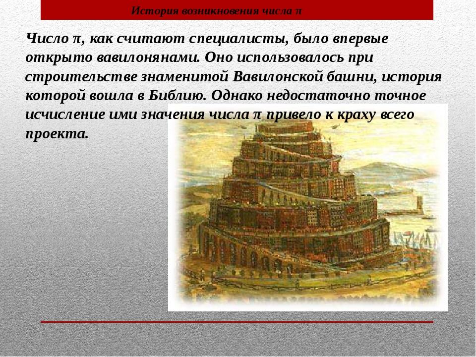Число π, как считают специалисты, было впервые открыто вавилонянами. Оно испо...