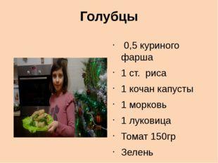 Голубцы 0,5 куриного фарша 1 ст. риса 1 кочан капусты 1 морковь 1 луковица То