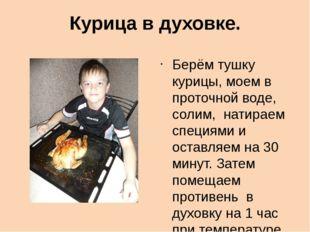 Курица в духовке. Берём тушку курицы, моем в проточной воде, солим, натираем