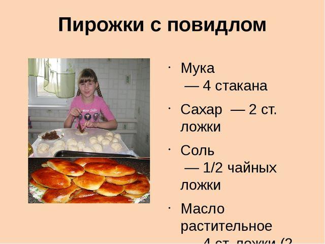 Пирожки с повидлом Мука —4стакана Сахар —2ст. ложки Соль —1/2чайных...