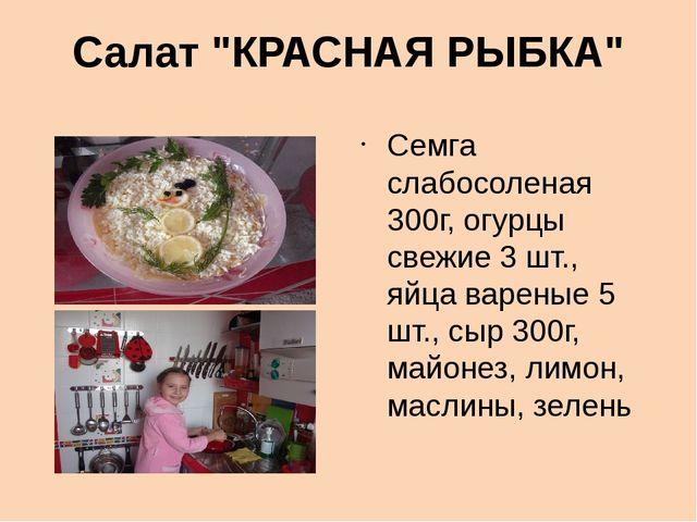 "Салат ""КРАСНАЯ РЫБКА"" Семга слабосоленая 300г, огурцы свежие 3 шт., яйца варе..."