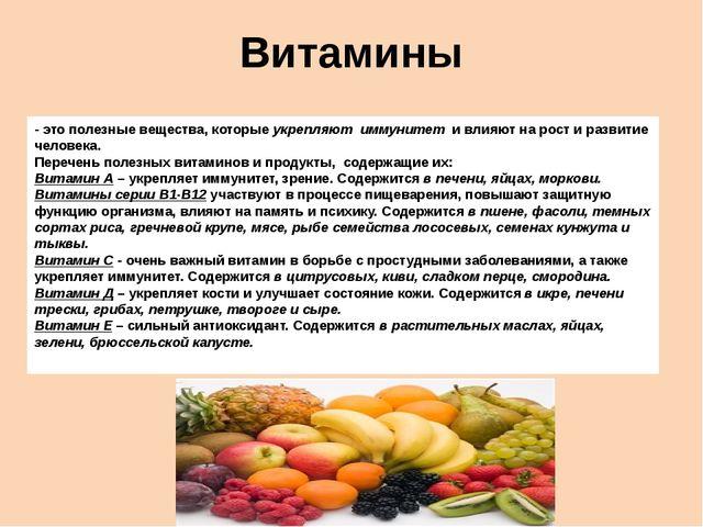 Витамины - это полезные вещества, которыеукрепляют иммунитет и влияют на ро...