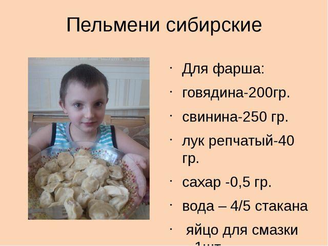 Пельмени сибирские Для фарша: говядина-200гр. свинина-250 гр. лук репчатый-40...