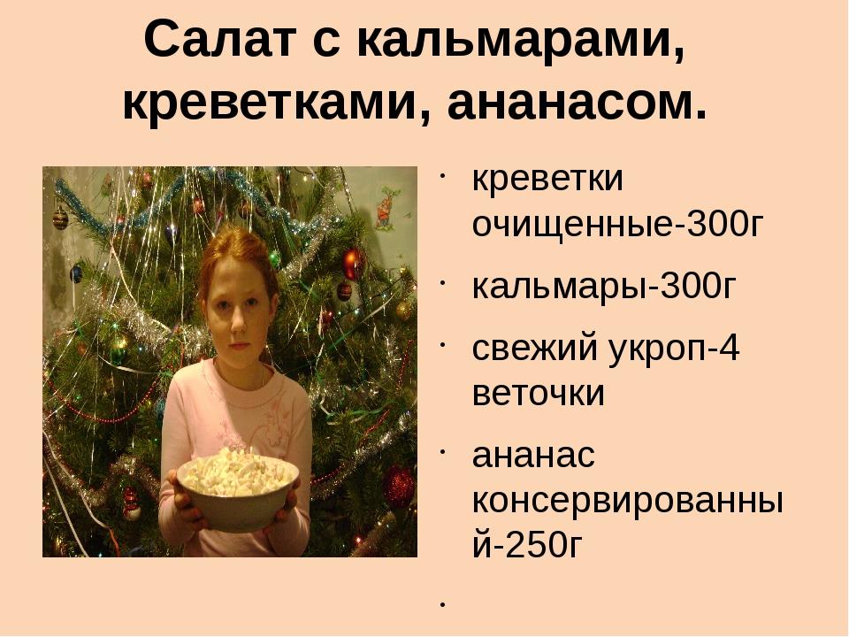 Салат с кальмарами, креветками, ананасом. креветки очищенные-300г кальмары-30...