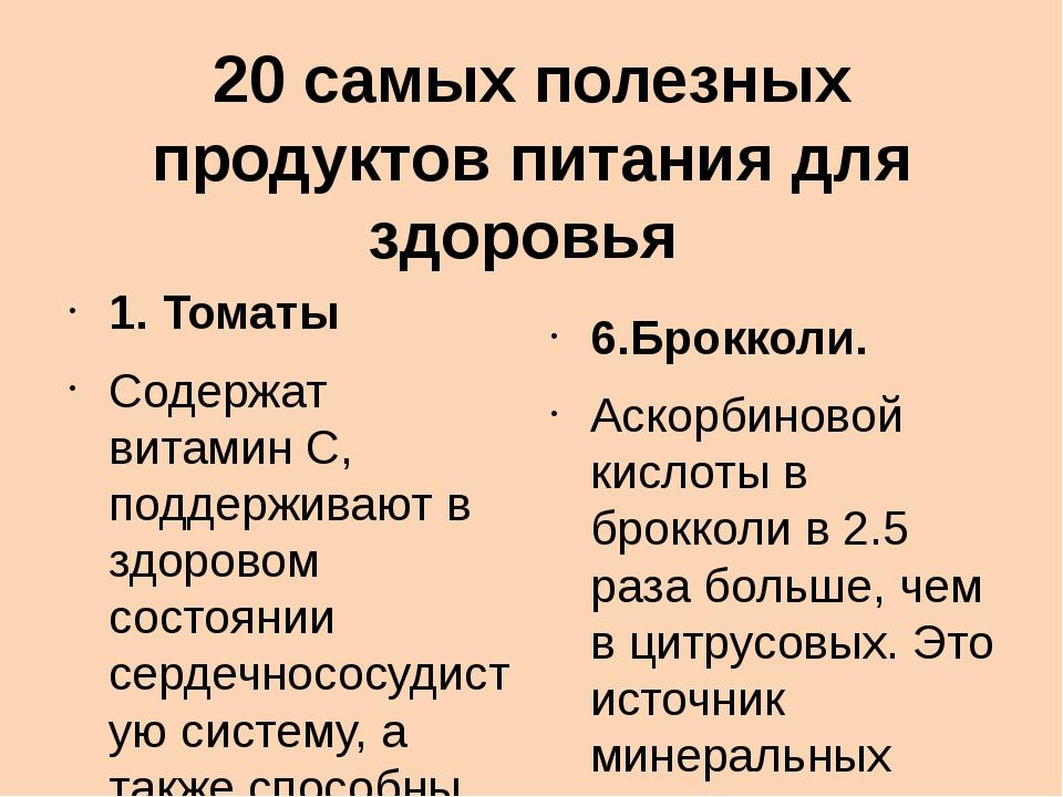 20 самых полезных продуктов питания для здоровья 1. Томаты Содержат витамин С...