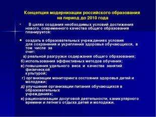Концепция модернизации российского образования на период до 2010 года  В