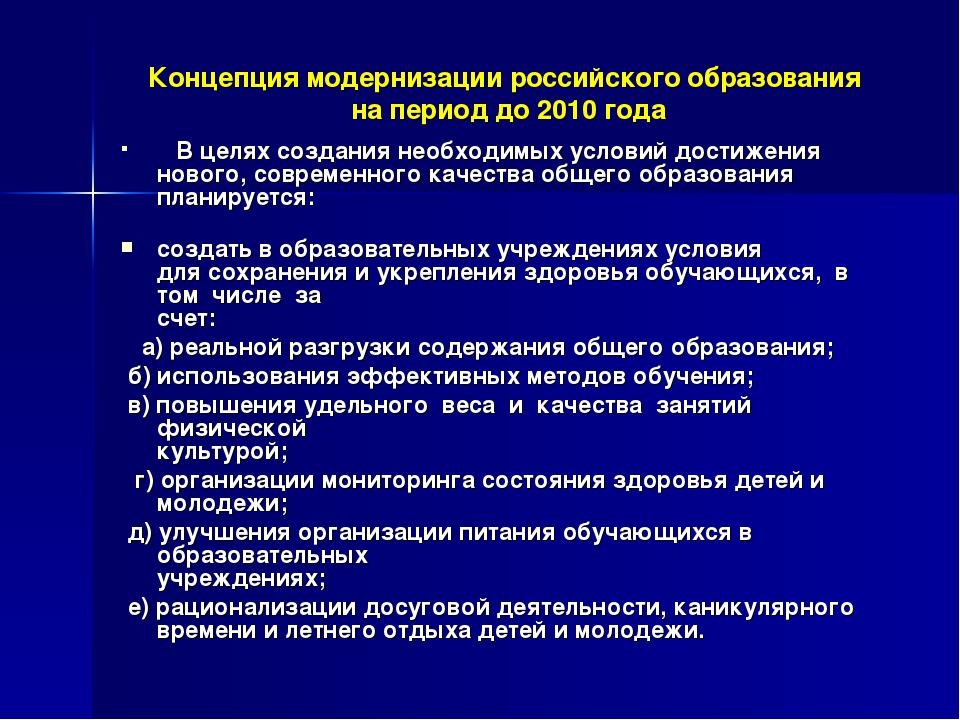 Концепция модернизации российского образования на период до 2010 года  В...