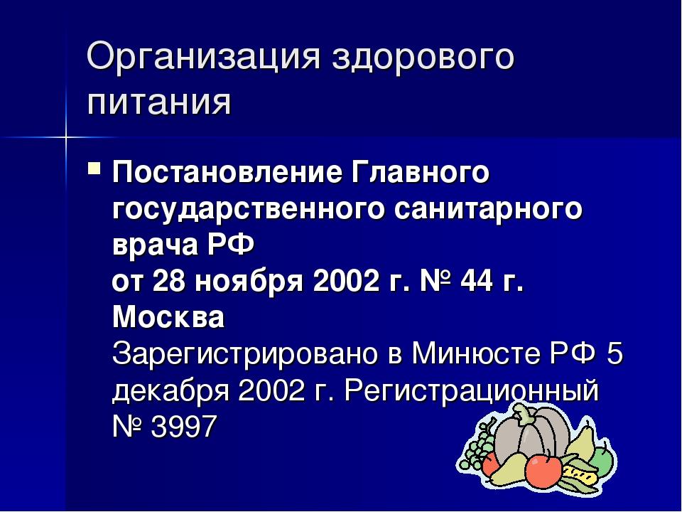 Организация здорового питания Постановление Главного государственного санитар...