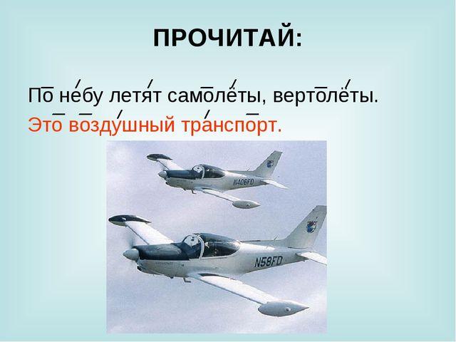 ПРОЧИТАЙ: По небу летят самолёты, вертолёты. Это воздушный транспорт.