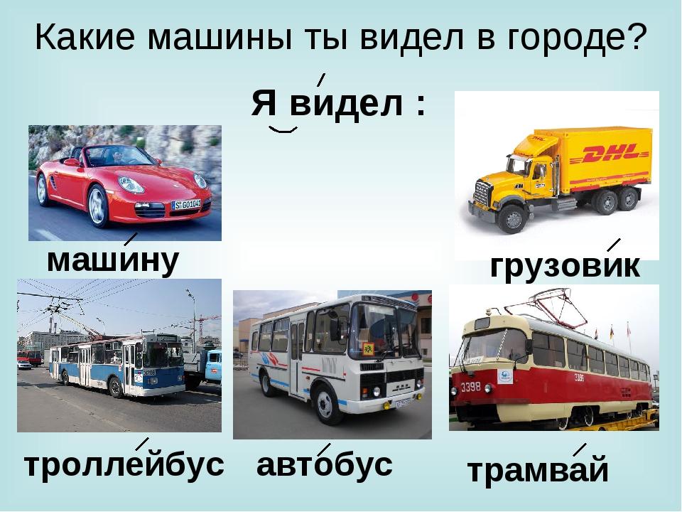 Какие машины ты видел в городе? Я видел :