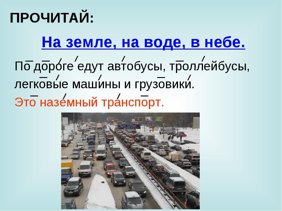 На земле, на воде, в небе. По дороге едут автобусы, троллейбусы, легковые маш...