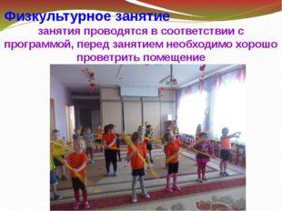 Физкультурное занятие занятия проводятся в соответствии с программой, перед з