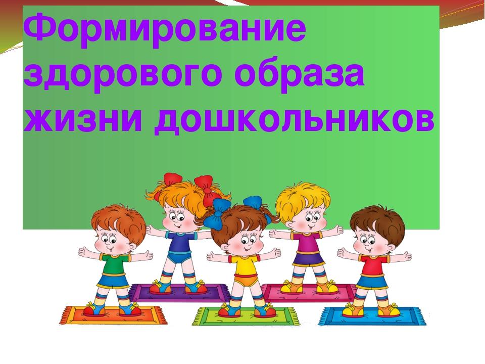 Формирование здорового образа жизни дошкольников