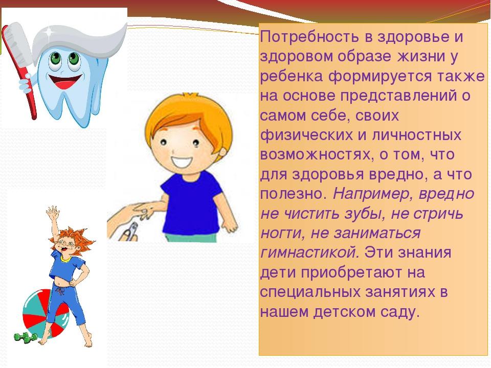 Потребность в здоровье и здоровом образе жизни у ребенка формируется также на...