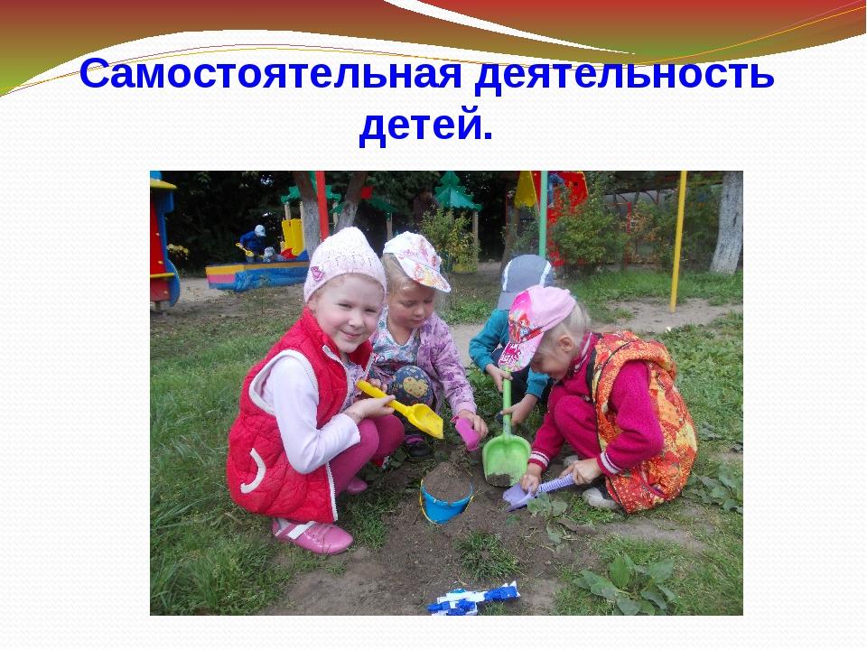 Самостоятельная деятельность детей.