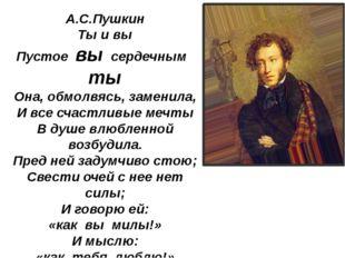 А.С.Пушкин Ты и вы Пустоевысердечнымты Она, обмолвясь, заменила, И все