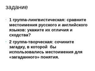 задание 1 группа-лингвистическая: сравните местоимения русского и английского