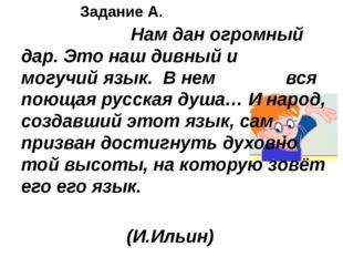 Задание А. Нам дан огромный дар. Это наш дивный и могучий язык. В нем вся пою