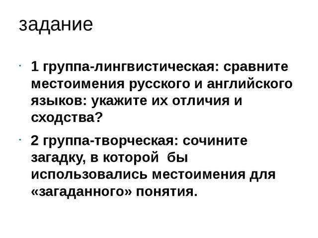 задание 1 группа-лингвистическая: сравните местоимения русского и английского...